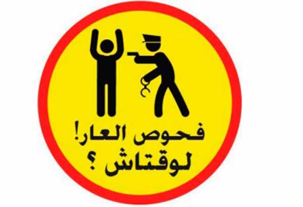 Pruebas anales en Túnez no son obligatorias